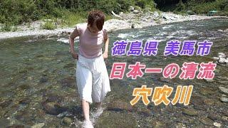 徳島県美馬市日本一の清流「穴吹川」