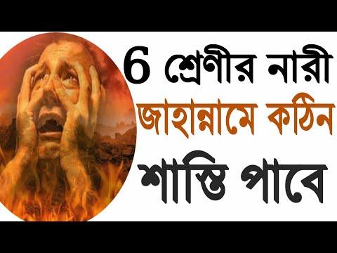 6 শ্রেণীর নারী জাহান্নামে কঠিন শাস্তি পাওয়ার কারণ/ Why most women will go Jahannam