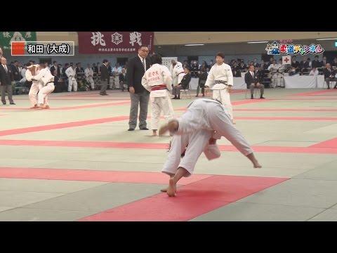 第39回全国高等学校柔道選手権大会 女子個人名場面集
