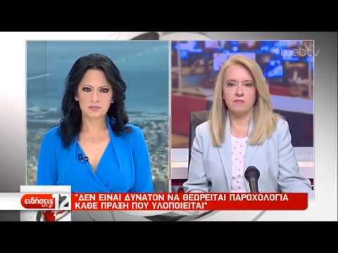 Ε. Αχτσιόγλου: Όλα τα μέτρα της ΔΕΘ έγιναν πράξη και είναι μόνιμα   22/04/19   ΕΡΤ