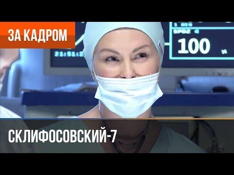 ▶️ Склифосовский 7 сезон (Склиф 7) - Выпуск 5 - За кадром