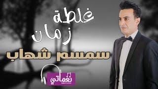 تحميل و مشاهدة غلطة زمان - سمسم شهاب | Ghaltet Zaman - Semsem Shehab MP3