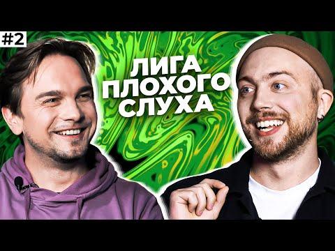 ЛИГА ПЛОХОГО СЛУХА #2   Послышалось? feat Лонгплей