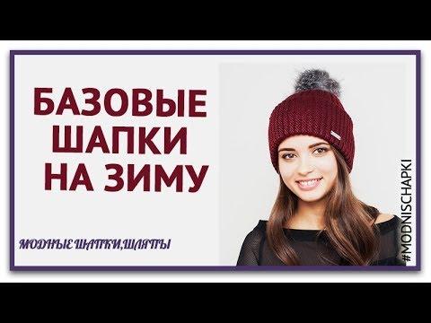 Как выбрать шапку на зиму.  Базовые шапки на зиму 2020 .Тренды шапок 2020.Актуальные шапки 2020.