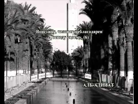 سورة العاديات - الشيخ / محمد أيوب - ترجمة روسية