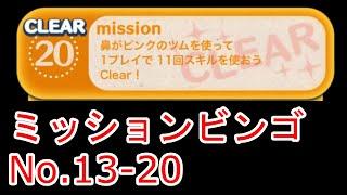 ツムツムミッションビンゴNo13-20鼻がピンクのツムを使って1プレイで11回スキルを使おう