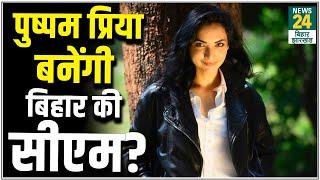 Pushpam Priya Choudhary ने Bihar के सियासी समर में ऐसे ठोकी ताल, क्या बिहार को विकल्प मिल गया है? - Download this Video in MP3, M4A, WEBM, MP4, 3GP