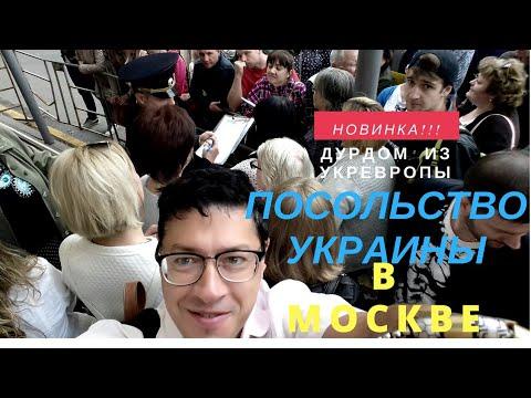 Посольство Украины в Москве. Отзывы. График работы. Как занять очередь? 7 способов чокнуться.