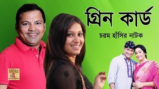 Green Card | Bangla Comedy Natok | Casting: Tania, SI Tutul, Siddik, Nafija
