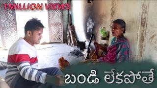 Bandi lekapothe | bike problems in village | my village show | gangavva