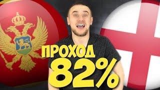 черногория англия прогноз / ПРОГНОЗЫ НА СПОРТ / ШЕРШАВАЯ СТАВКА