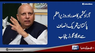 Next AJK President, PM will be from PTI: Governor Punjab