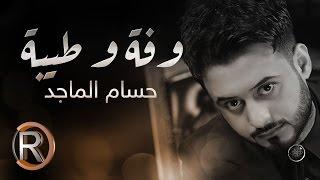 حسام الماجد - وفة وطيبة (حصريا)   2016   (Hussam ALmajed - Wfa w Teba (Album تحميل MP3