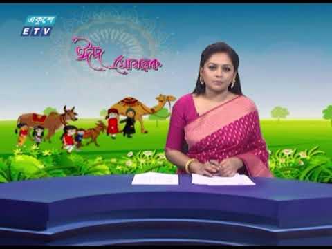 11 PM News || রাত ১১টার সংবাদ || 21 July 2021 || ETV New