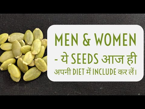 , title : 'Pumpkin Seeds Khane Ke Fayde in Hindi (Benefits) | Pumpkin Seeds Khane Ka Sahi Tarika | HFTV