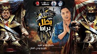 مهرجان استويت من ناركو ياما (خلتوني بطل دراما) سعودي ☠️ - احمد السويسي تحميل MP3
