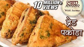 ब्रेड पकौड़ा – Bread Pakora Recipe In Hindi – Aloo Bread Pakoda – Quick & Easy Snack Recipe – Seema