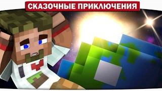 Я Улетел в Космос, Таинственная Шахта 12 - Сказочные приключения (Minecraft Let's Play)