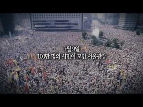 6월민주항쟁 경과 (3:50)