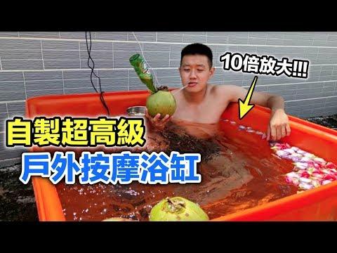 自製超高級戶外按摩浴缸!10倍放大『人生最爽享受』