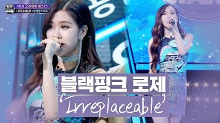 BLACKPINK ROSÉ, a trembling fever 'Irreplaceable' 《Fantastic Duo 2》 Fantastic Duo 2 EP19