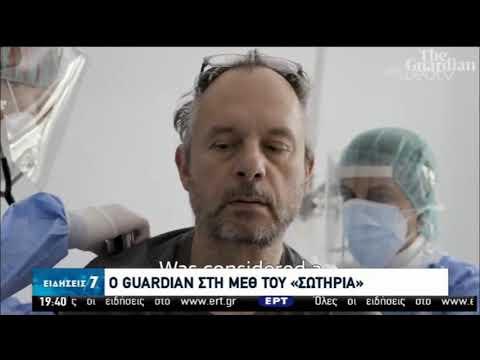 The Guardian: «Στην κόκκινη ζώνη» στο νοσοκομείο Σωτηρία | 07/05/2020 | ΕΡΤ