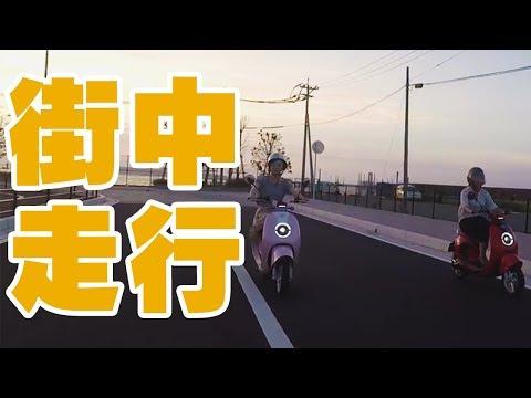 電動バイクnotte(ノッテ)で街中を走行してみた!~夕方編~