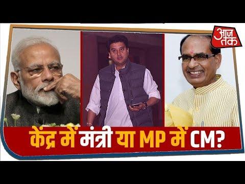 Scindia की बीजेपी से डील...केंद्र में मंत्री या MP में CM?