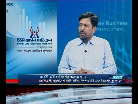 একুশে বিজনেস || একেএম খোরশেদ আলম খান || ২৪ সেপ্টেম্বর ২০১৯ | ETV Business