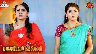 Pandavar Illam - Episode 205 | 25th March 2020 | Sun TV Serial | Tamil Serial