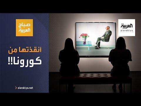 العرب اليوم - شاهد: لوحة تنقذ الأوبرا الملكية من