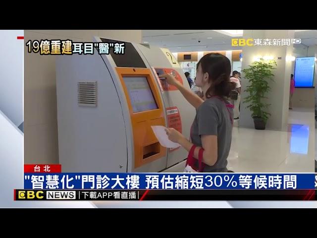 【建築紀事】北榮第三門診大樓 E化服務省時方便