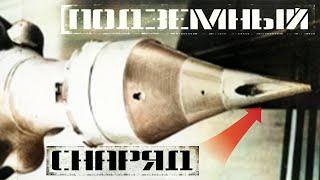 Подземный реактивный снаряд