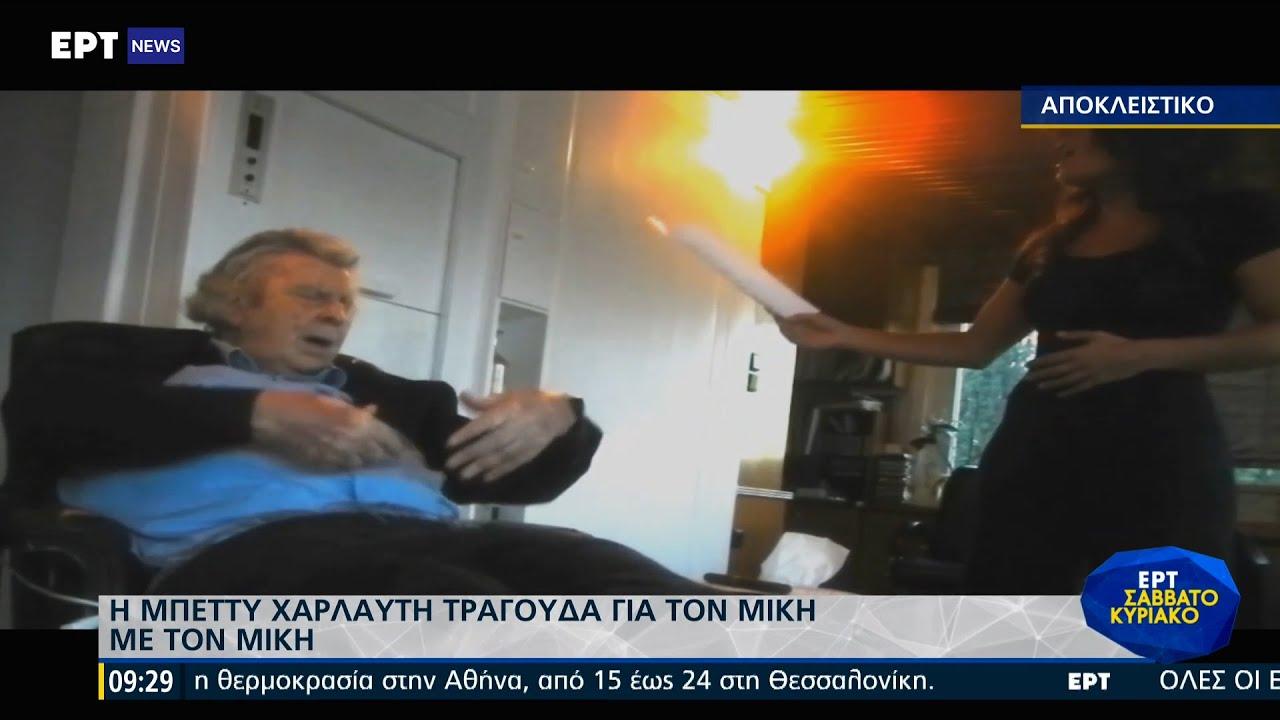 Βίντεο Ντοκουμέντο Η τρυφερή πρόβα του Μίκη Θεοδωράκη με την Μπέττυ Χαρλαύτη ΕΡΤ 5/9/2021