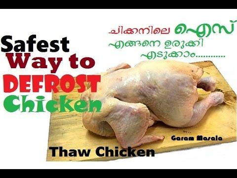 Safest Way to Defrost Chicken / Ways to Thaw Frozen Chicken ചിക്കനിലെ ഐസ് എങ്ങനെ ഉരുക്കിയെടുക്കാം