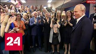 Путин поблагодарил штаб за отличную работу // Выборы-2018