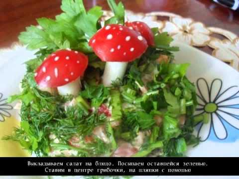Рецепт салата  Салат Лесная сказка