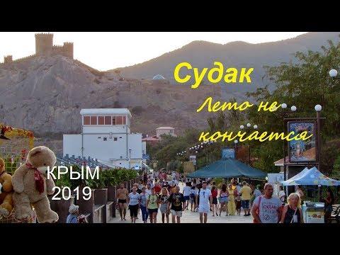 Крым, СУДАК 2019, Пляж, Набережная вечером 27 августа. Лето не кончается