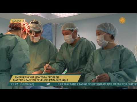 Американские доктора провели мастер-класс по лечению рака желудка