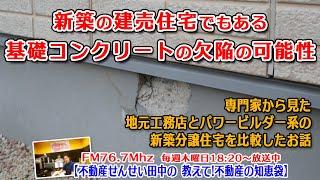 欠陥住宅!新築でも基礎コンクリートの欠陥は多い!新築分譲住宅、建売住宅、飯田グループホールディングス、アーネストワン