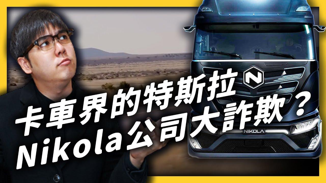 又見超級大騙局?被譽為「特斯拉2.0」的美國Nikola電動卡車公司,如何騙出近三百億美元的市值?|志祺七七