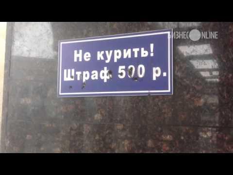 В России вступили в силу штрафы за курение  в общественных местах