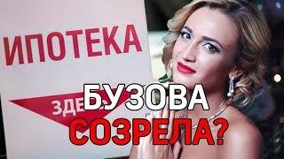 Ольга Бузова хочет влезть в ипотеку. Новости шоу-бизнеса