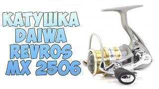 Daiwa катушка revros mx 2506
