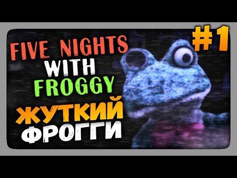 Five Nights with Froggy (FNaF) Прохождение #1 ✅ ЖУТКИЙ ФРОГГИ! (видео)