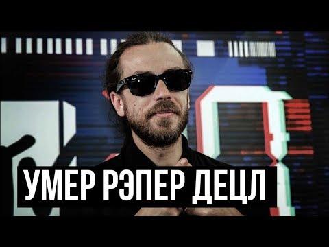 Умер рэпер Децл