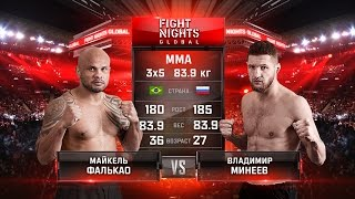 Майкель Фалькао vs. Владимир Минеев / Maiquel Falcao vs. Vladimir Mineev