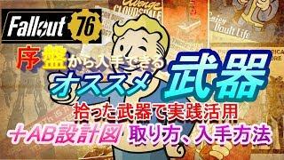 【Fallout76~得ワザ攻略~】オススメ武器(序盤~終盤まで使える拾った武器)+AB設計図入手方法