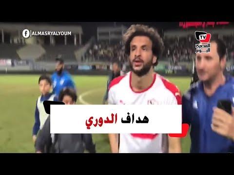محمود علاء يسجد عقب فوز الزمالك برباعية.. والجماهير: «هداف الدوري أهو»