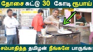 தோசை சுட்டு 30 கோடி சம்பாதித்த தமிழன்! | Tamil News | Tamil Seithigal | Latest News